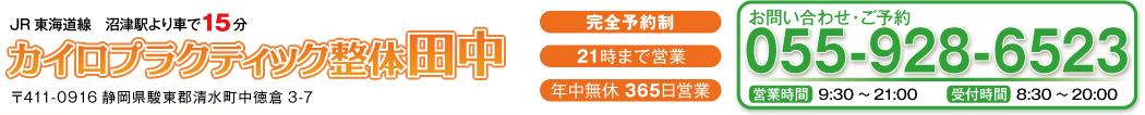 静岡県駿東郡にある痛くない施術で地元で女性に評判NO1の整体院カイロプラクティック整体 田中ご予約・お問い合わせ055-932-5870
