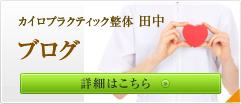 カイロプラクティック整体 田中ブログ